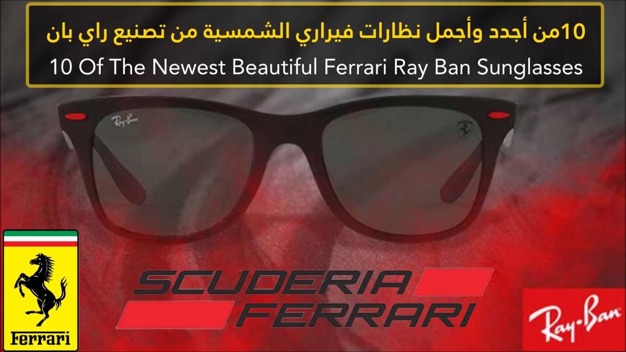 e9a8b1fd6  10 من أجدد وأجمل نظارات فيراري الشمسية من تصنيع راي بان - YouTube
