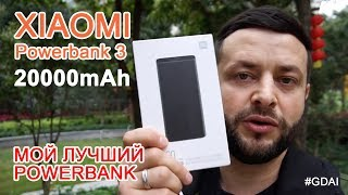 xiaomi Powerbank 3 20000mah (PLM07ZM)- Новый Powerbank Xiaomi / Обзор/распаковка