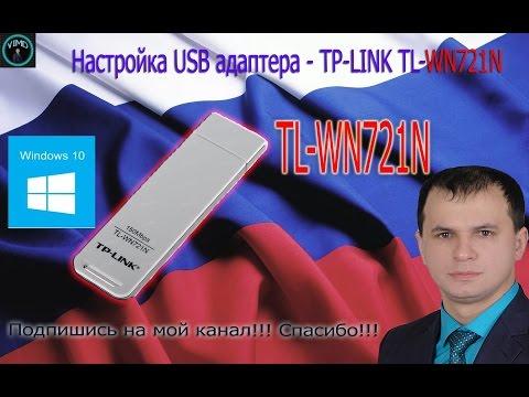 Установка USB адаптера беспроводной сети TL-WN721N на виндовс 10. Install TL-WN721N for Windows 10