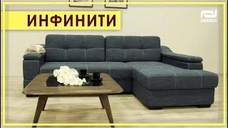 УГЛОВОЙ ДИВАН «Инфинити» от Пинскдрев (обзор) в Москве