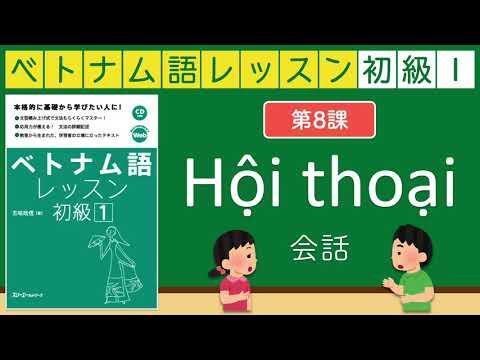 〈第8課〉 会話練習_ベトナム語レッスン 初級1