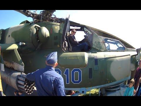 День открытых дверей Вертолётного полка ( 4 мая 2019)  г. Зерноград