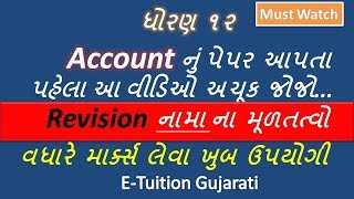 001| STD 12 Account Revision | std 12 commerce in gujarati |Online Tutoring | ETuition Gujarati