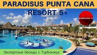 PARADISUS PUNTA CANA RESORT 5* (ДОМИНИКАНА) - обзор отеля и отзывы | Экспертные беседы с ТурБонжур