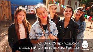 Open Kids - приглашение в большой сольный тур #КРУЧЕВСЕХ по городам России