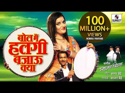 Bol Main Halgi Bajau Kya - Official Video - Marathi Lokgeet - Sumeet Music