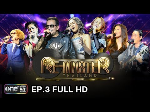 Re-Master Thailand | EP.3 (FULL HD) | 25 พ.ย. 60 | one31