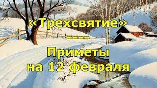 Приметы и поговорки на 12 февраля. Народный праздник «Трехсвятие», «Васильев день».