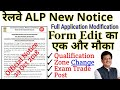 Railway ALP Technician Notice To Edit Online Form Again Qualification, RRB Zone, Trade, Post