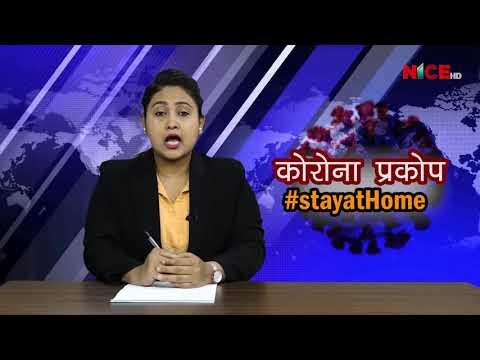 NICE Samachar | नाइस समाचार | NICE News | NICE TV HD | २०७७.०१.१३ | 2020-04-25