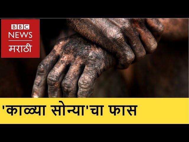 Meghalaya: Workers trapped in coal Mine? ??????: ??????????? ????? ??????? ???? (BBC News Marathi)