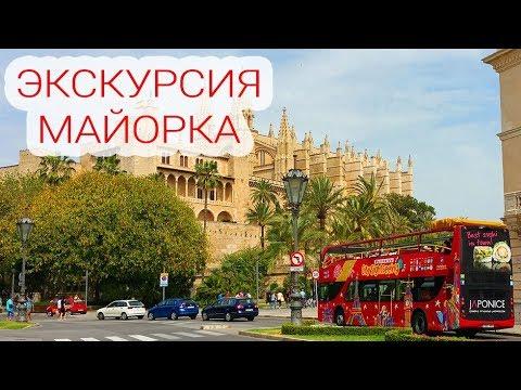 Экскурсии на Майорке