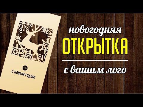 Новогодняя открытка – вытынанка с вашим лого.