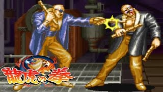 Art of Fighting (龍虎の拳) (BOSS HACK) (ARCADE NEOGEO MVS) 1CC MR.BIG Playthrough (FULL GAMEPLAY)
