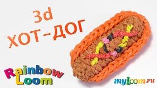 3d ХОТ-ДОГ из резинок Rainbow Loom Bands. Урок 344 | Hotdog Rainbow Loom