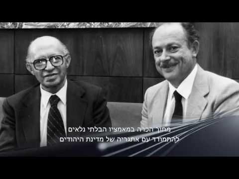 Bar-Ilan University Bestows an Honorary Doctorate upon Isi Liebler