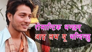 सबैलाई आइ लभ यू भन्दिन्छु  || Pushpall Khadka ||  दर्पण छायाँ २ || Darpan Chhaya 2