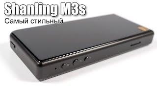 обзор плеера Shanling M3s