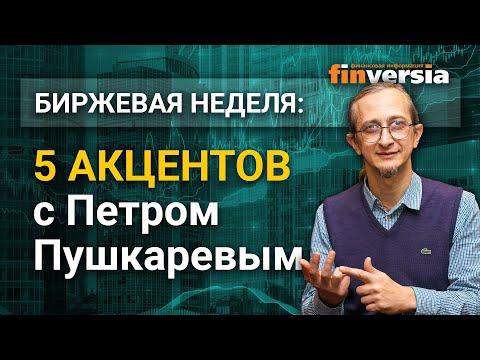 Биржевая неделя: 5 акцентов с Петром Пушкаревым - 04.07.2020