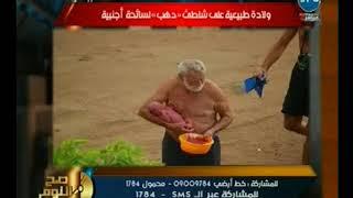 فيديو ولادة اجنبيه لطفلها داخل البحر في شاطئ