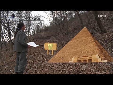 거대 피라미드 왕국 건설을 꿈꾸고 있는 남자 [현장르포 특종세상 248회]