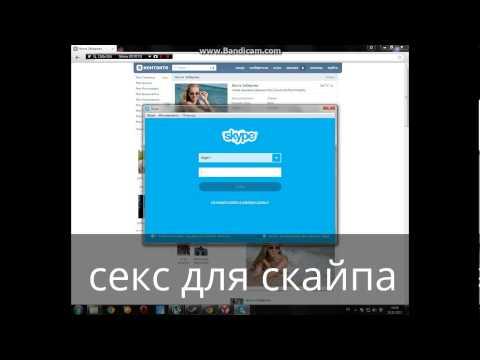 Секс знакомств через скайп секс знакомства еманжелинск