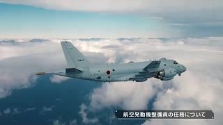 【週刊海自TV:海自男子】第4整備補給隊所属 航空発動機整備員