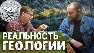 Геолог Максим Светличный – Полевая геология: ожидание/реальность, проблемы, наука и частные компании