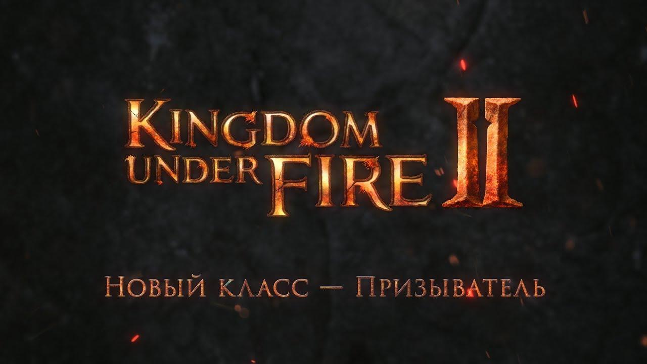 В Kingdom Under Fire 2 добавили чародейку с разрушительной магией стихий — трейлер