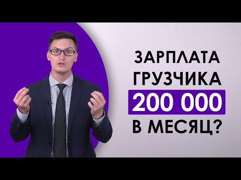 Где грузчикам платят 200 000 рублей в месяц? Как мышление определяет нашу действительность?