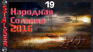 Народная Солянка 2016 - 19: Тайник и декодер Призрака , Кейс с документами , Трактаты в Х16 и Х18