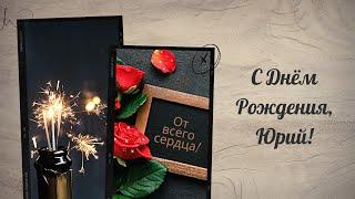 С днём рождения, Юрий Юра! Музыкальное поздравление открытка с днем рождения Юрию Юре парню мужчине