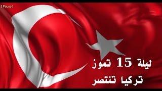 أول نشيد في مليونية الديمقراطية والشهداء 'تركيا تنتصر ' مترجم للعربية