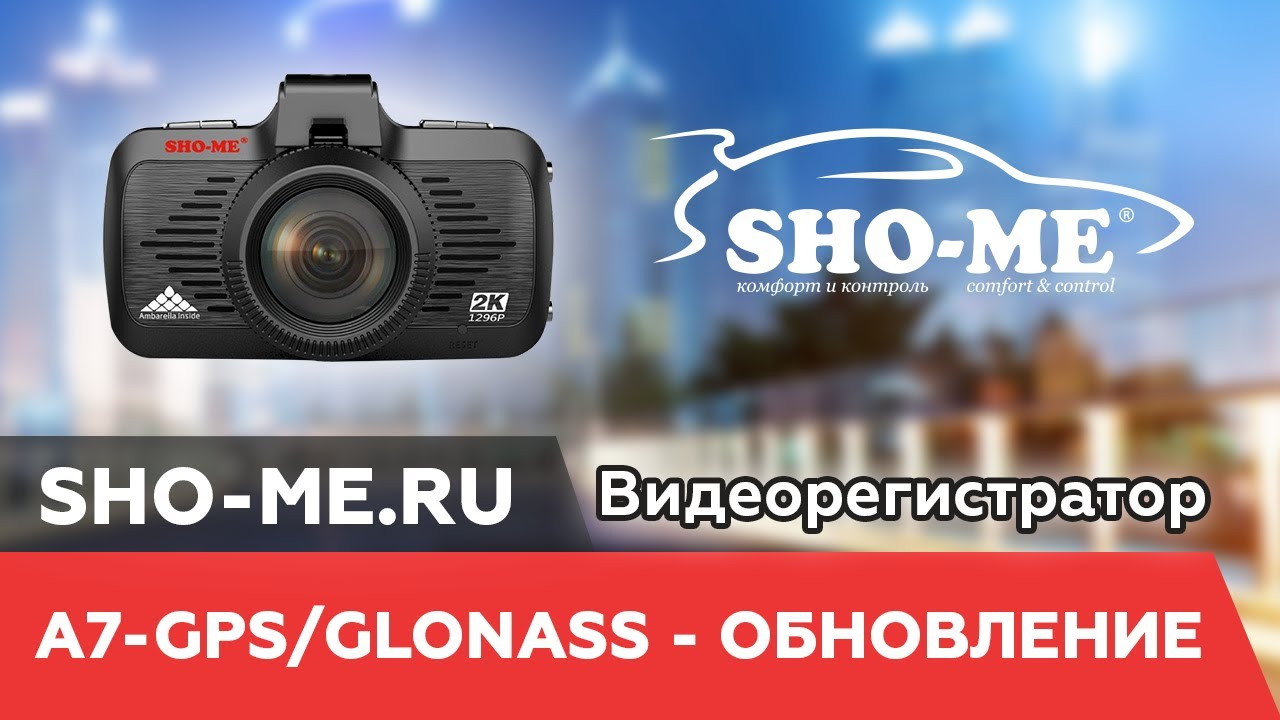 SHO-ME A7-GPS/GLONASS - видеорегистратор SHO-ME с GPS/GLONASS .