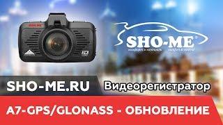 Видеорегистратор SHO-ME A7-GPS/GLONASS - обновление прошивки и базы камер