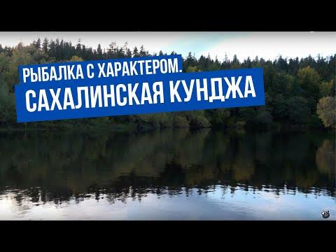 Сахалинская кунджа \ Рыбалка с характером. Сезон 1