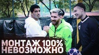 РАЗОБЛАЧЕНИЕ ЛЕГЕНДАРНОЙ РЕКЛАМЫ АДИДАС! / 100% НЕВОЗМОЖНО