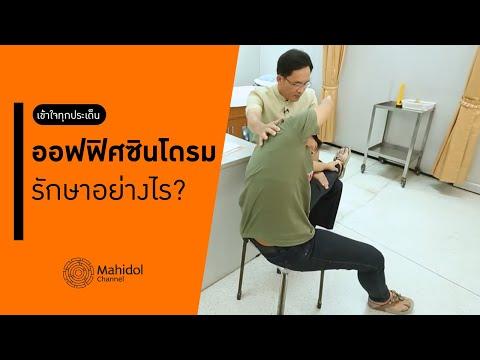 ออฟฟิศซินโดรม โรคฮิตวัยทำงาน รักษาอย่างไร ดูได้ในคลิปนี้ [หาหมอ by Mahidol Channel]
