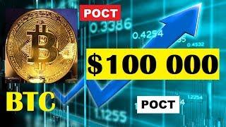 Курс Биткоина достигнет $100 000 к 2021 году - прогноз биткоина от эксперта
