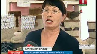 Смиловичская фабрика наладила экспорт валенок(На предприятии специально разработали новую модель. Примерить ее смогут и белорусские покупатели - продукц..., 2015-01-01T07:11:01.000Z)
