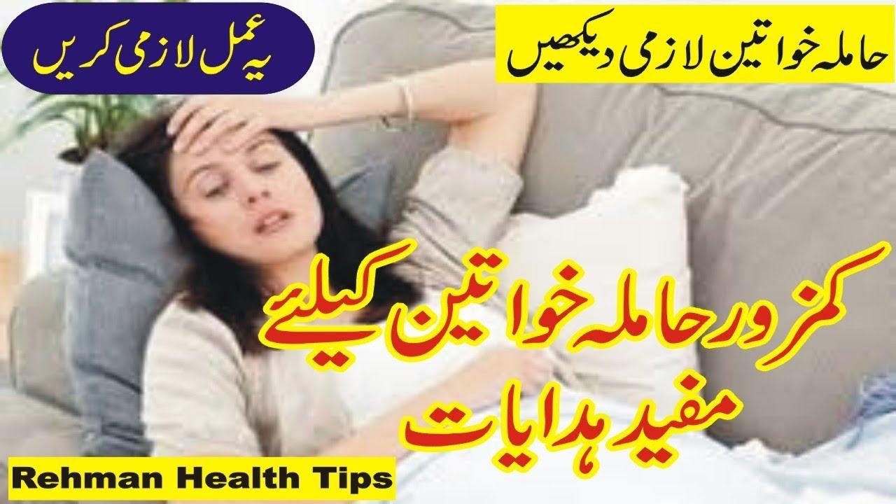 hamla aurat ke liye wazifa in hindi  hamla aurat ke liye dua in urdu-hindi    Rehman Health Tips