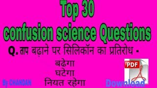 top general science questions in hindi | top science questions in hindi
