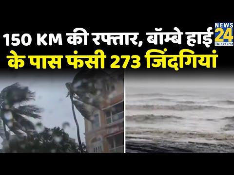 Tauktae in Mumbai: 150 KM की रफ्तार, Bombay High के पास फंसी 273 जिंदगियां