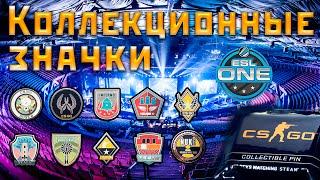 Коллекционные значки ESL Katowice 2015 (Collectible pin) - CS:GO