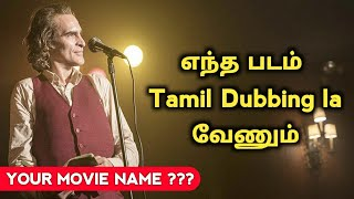 உங்களுக்கு எந்த படம் தமிழ்ல வேணும் சொல்லுங்க | Hollywood Movies Tamil Dubbed
