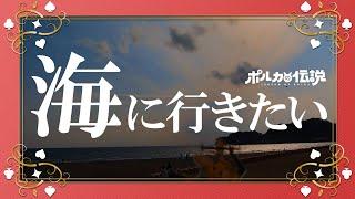 【ポルカの伝説】海に行ってきたよ!!