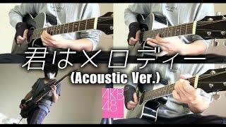 【AKB48】君はメロディー Kimi wa Melody (Acoustic Ver)【RavanAxent】 thumbnail