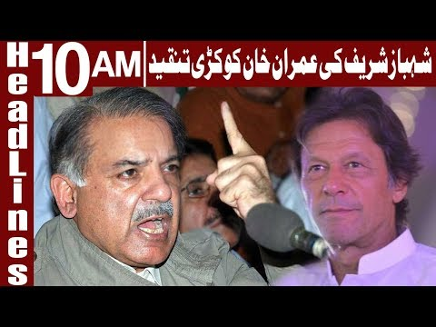 Shehbaz Offers To Educate Imran On Uplift Projects - Headlines 10 AM - 26 May 2018 - Express News