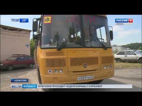 В Кузбассе обсудили вопрос безопасности школьных автобусов