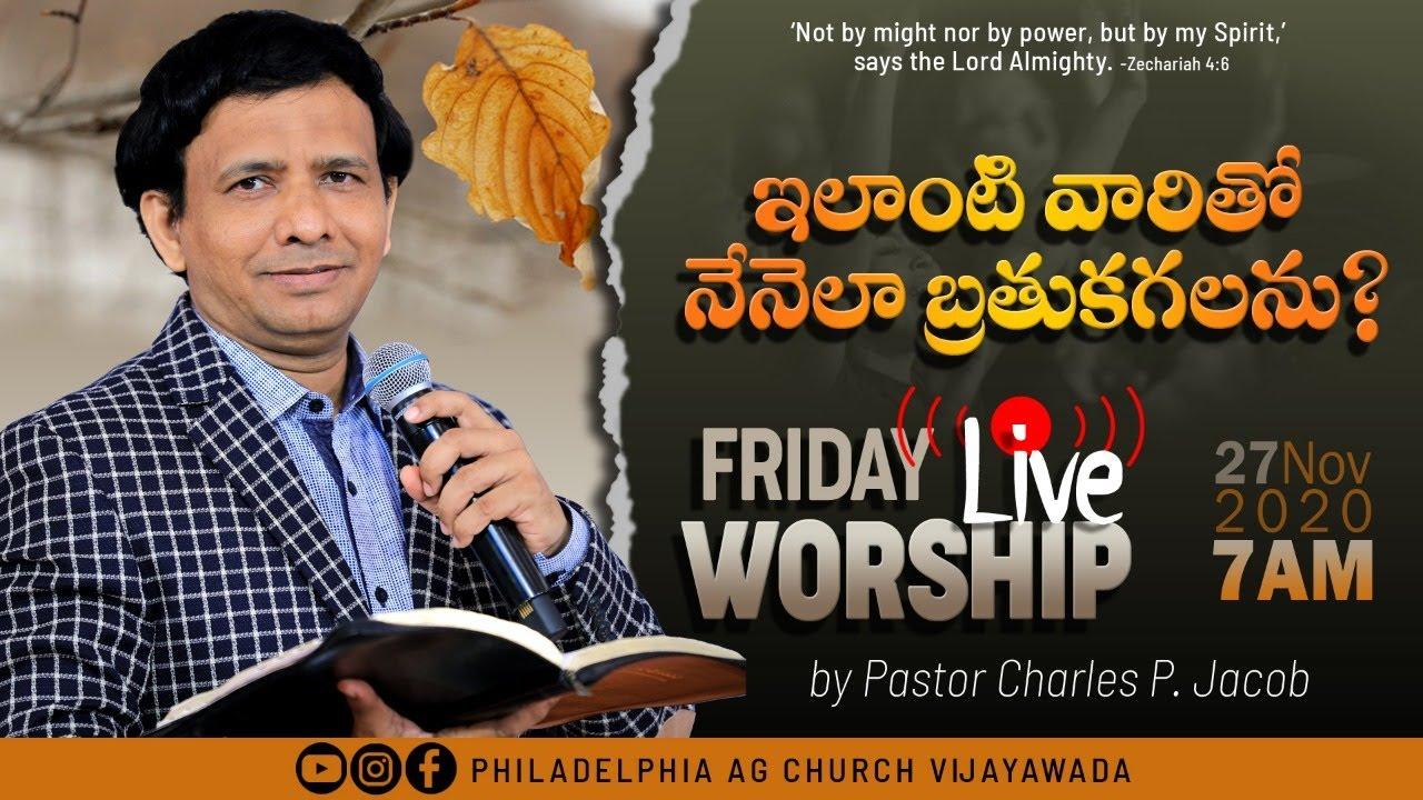 #Live ఇలాంటి వారితో నేనెలా బ్రతుకగలను? || 27-11-2020 Friday || Rev. Charles P. Jacob